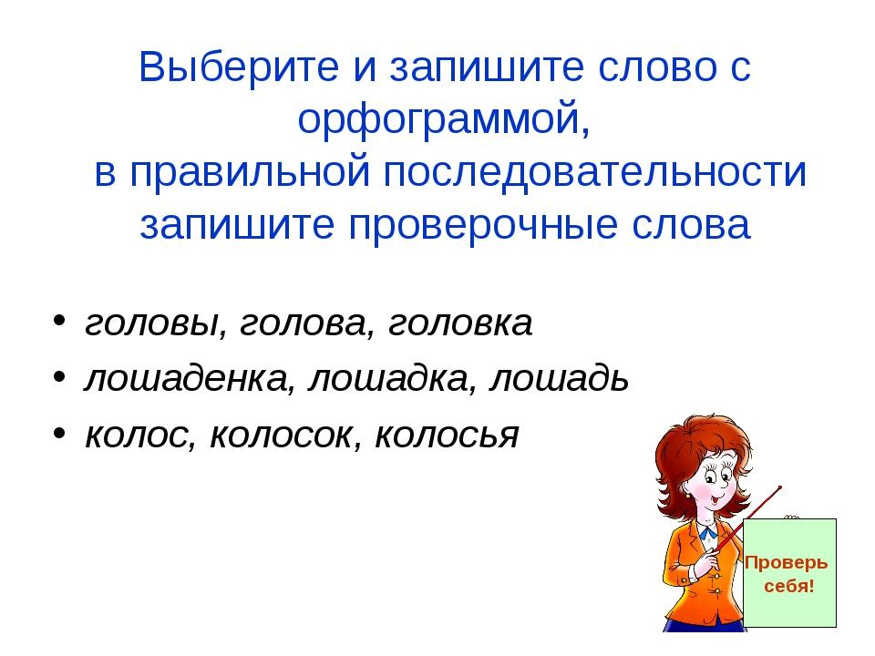 Выберите и запишите слово с орфограммой, в правильной последовательности запи...