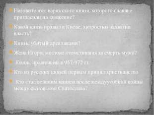Назовите имя варяжского князя, которого славяне пригласили на княжение? Какой