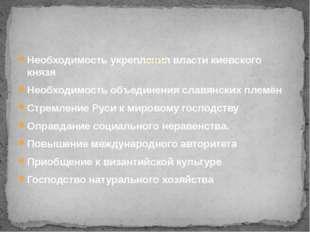 Необходимость укрепления власти киевского князя Необходимость объединения сла