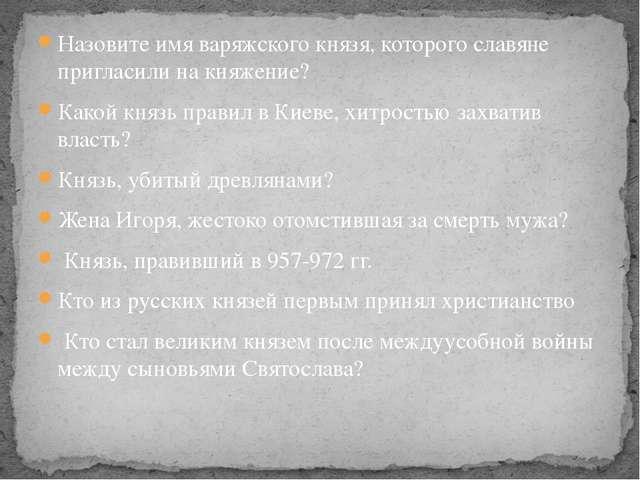 Назовите имя варяжского князя, которого славяне пригласили на княжение? Какой...