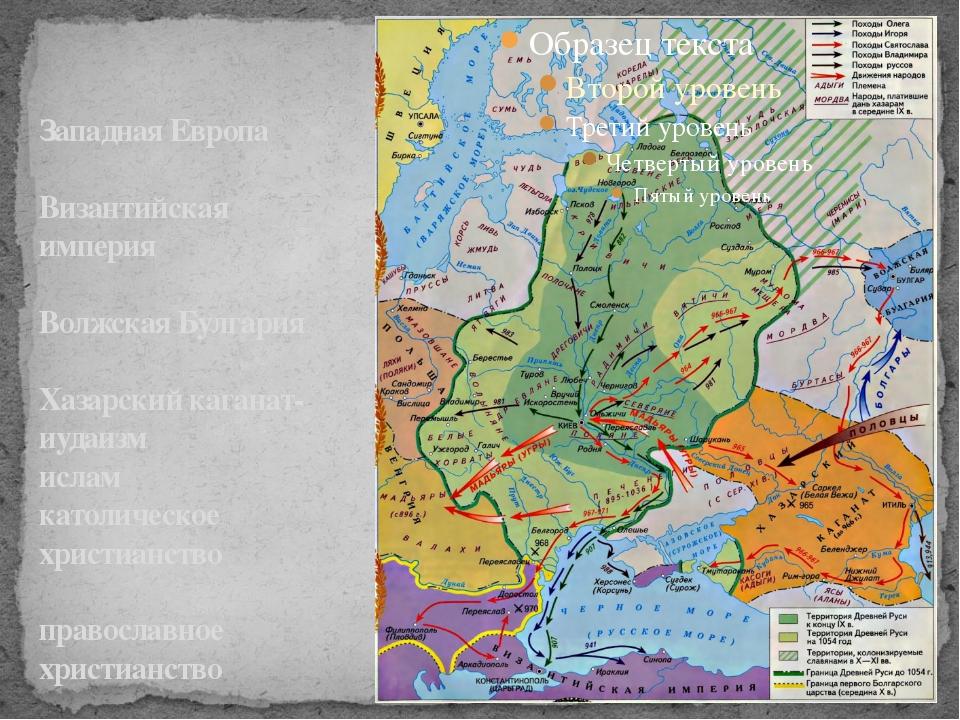 Западная Европа Византийская империя Волжская Булгария Хазарский каганат- иуд...