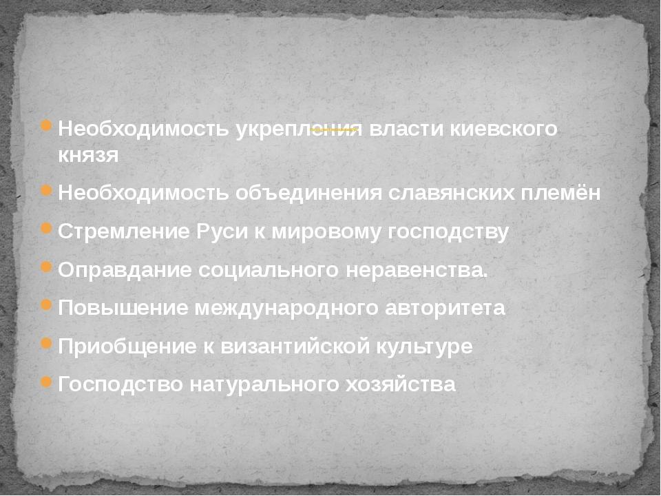 Необходимость укрепления власти киевского князя Необходимость объединения сла...