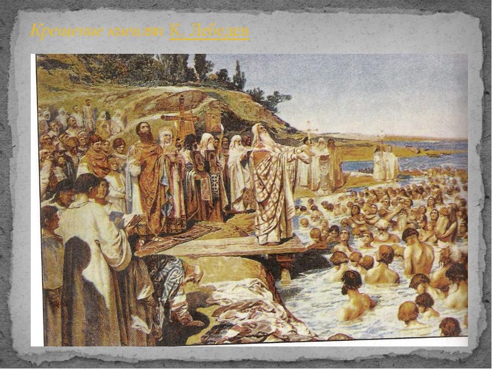 Крещение киевлян К.Лебедев