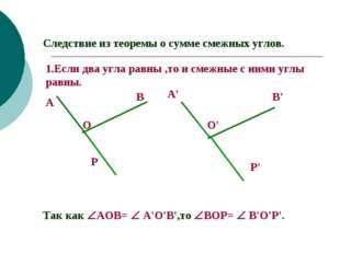 Следствие из теоремы о сумме смежных углов. 1.Если два угла равны ,то и смежн