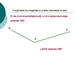 Следствие из теоремы о сумме смежных углов. Если угол не развёрнутый, то его