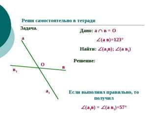 Реши самостоятельно в тетради Задача. Дано: а  в = О  (а в)=123° Найти:
