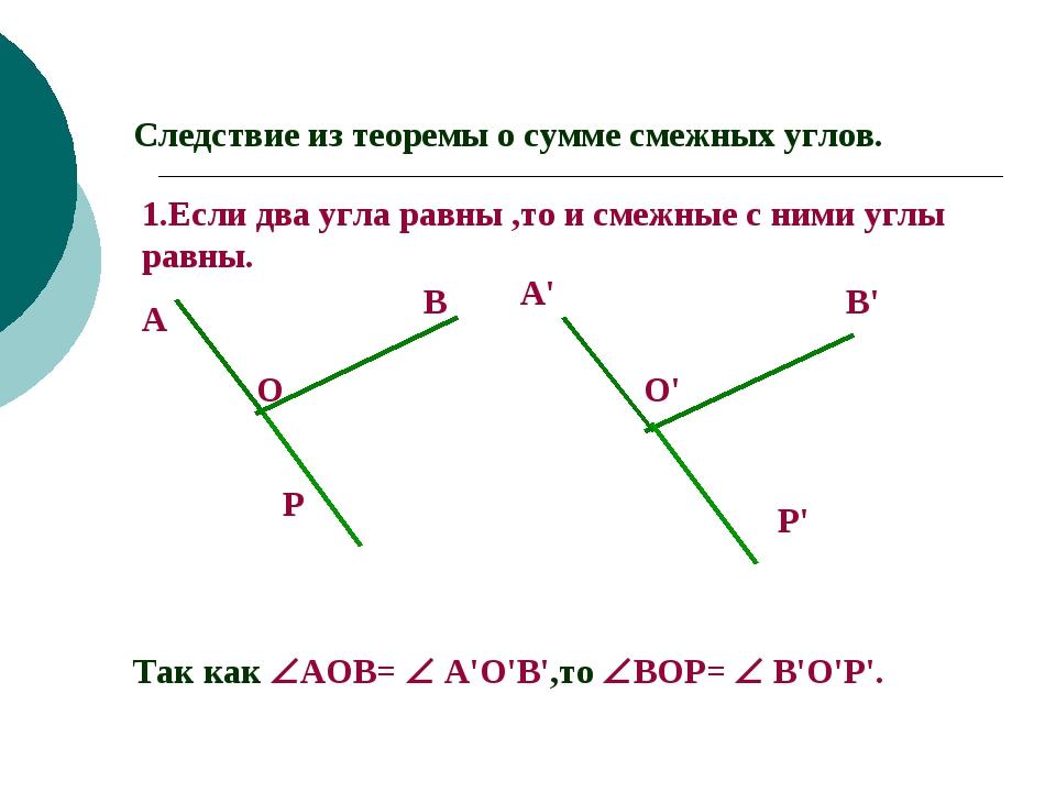 Следствие из теоремы о сумме смежных углов. 1.Если два угла равны ,то и смежн...