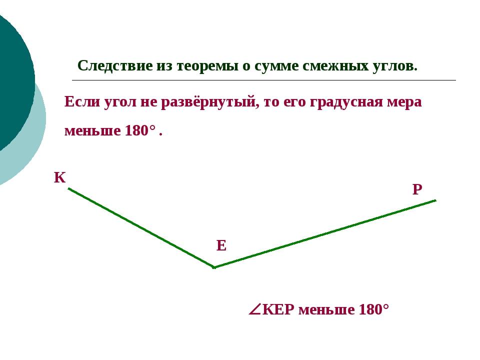 Следствие из теоремы о сумме смежных углов. Если угол не развёрнутый, то его...