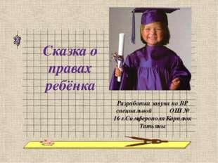 Разработка завуча по ВР специальной ОШ № 16 г.Симферополя Карплюк Татьяны Ска