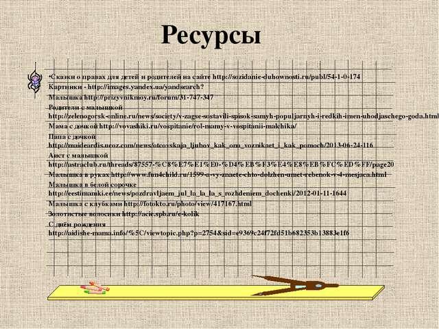 Сказки о правах для детей и родителей на сайте http://sozidanie-duhownosti.ru...