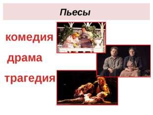 Пьесы комедия драма трагедия