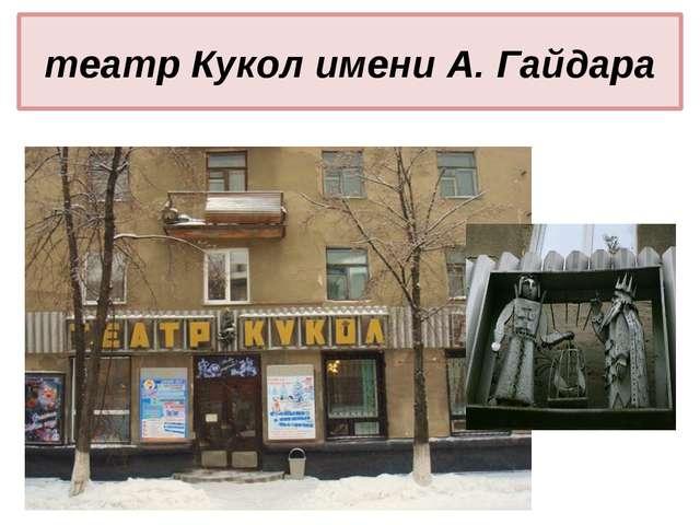 театр Кукол имени А. Гайдара