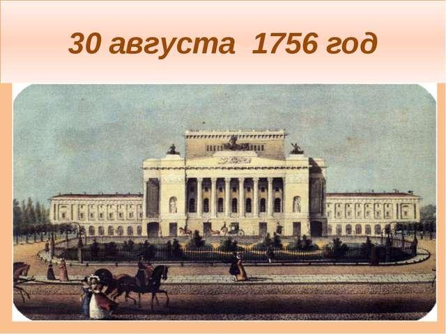 30 августа 1756 год