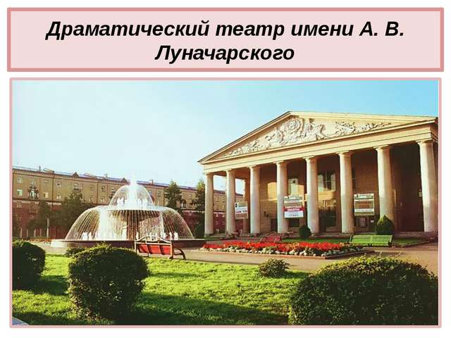 Драматический театр имени А. В. Луначарского