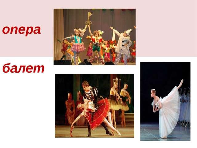 опера балет