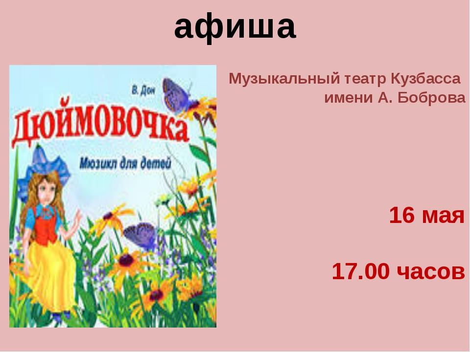 Музыкальный театр Кузбасса имени А. Боброва 16 мая 17.00 часов афиша