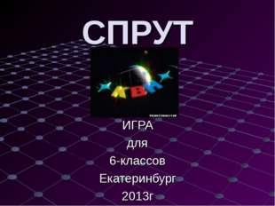 СПРУТ ИГРА для 6-классов Екатеринбург 2013г
