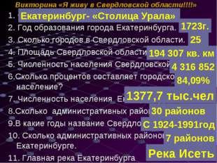 1. Столица Свердловской области. 2. Год образования города Екатеринбурга. 3.