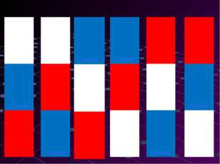 Белый Синий Красный Белый Красный Синий Синий Белый Красный Синий Красный Бел
