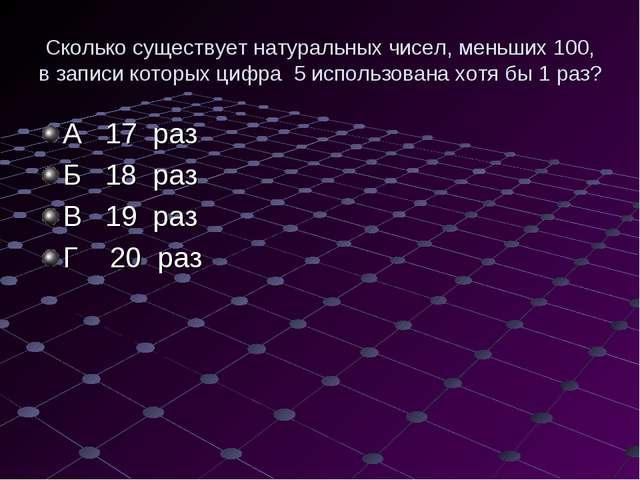Сколько существует натуральных чисел, меньших 100, в записи которых цифра 5 и...