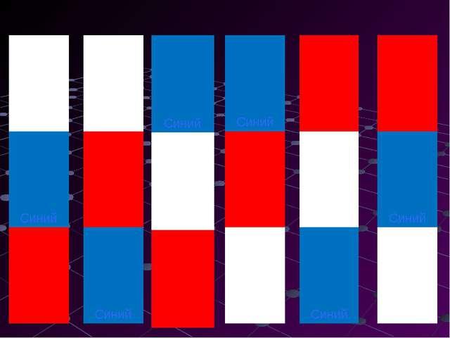 Белый Синий Красный Белый Красный Синий Синий Белый Красный Синий Красный Бел...