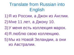 Translate from Russian into English Я из России, а Джон из Англии. Мне 11 лет