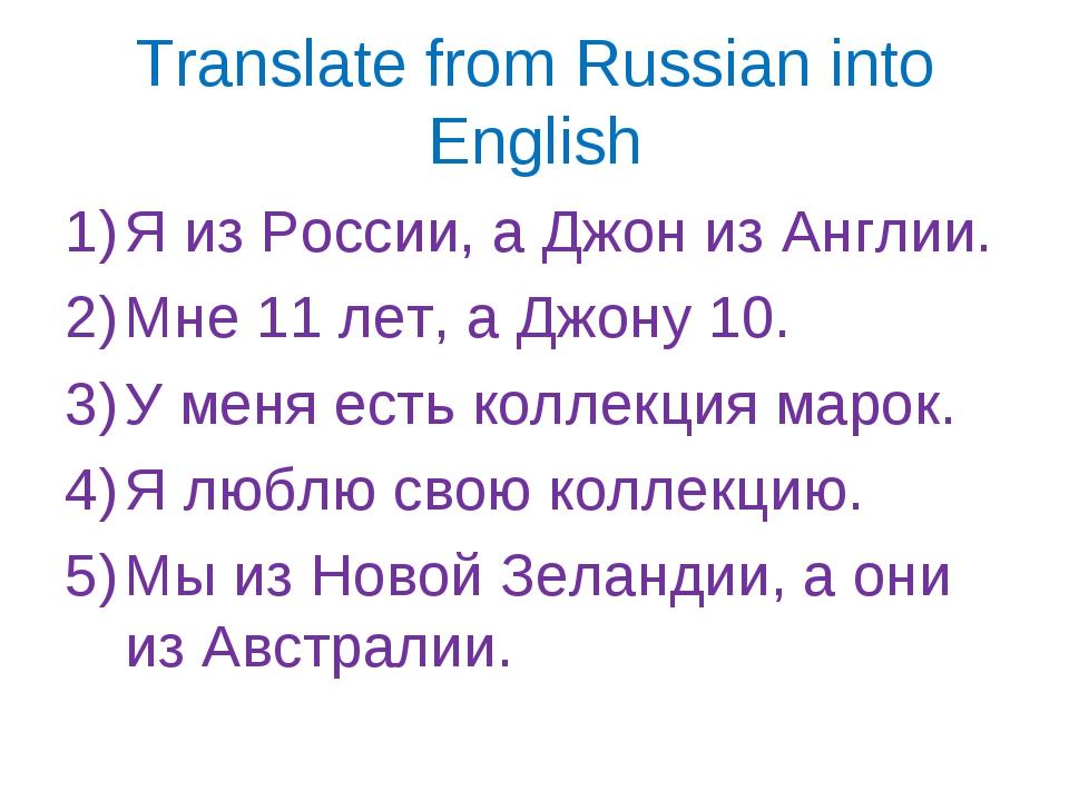Translate from Russian into English Я из России, а Джон из Англии. Мне 11 лет...