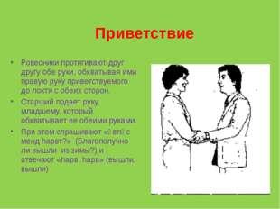 Приветствие Ровесники протягивают друг другу обе руки, обхватывая ими правую