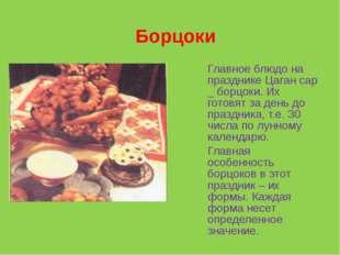 Борцоки Главное блюдо на празднике Цаган сар _ борцоки. Их готовят за день д