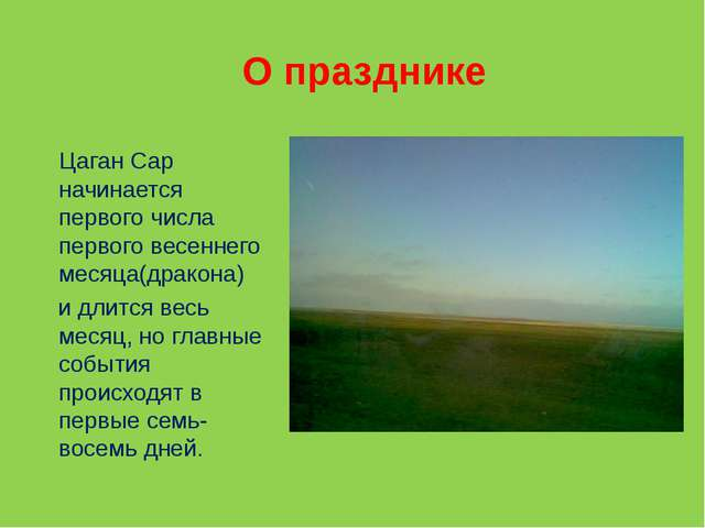 О празднике Цаган Сар начинается первого числа первого весеннего месяца(драк...