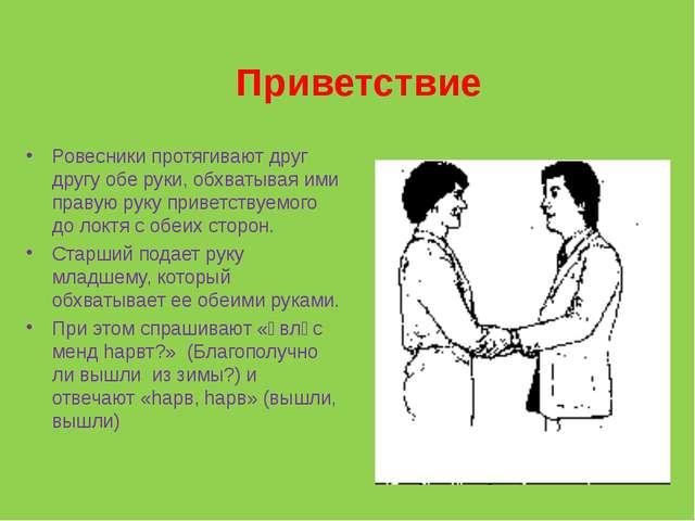 Приветствие Ровесники протягивают друг другу обе руки, обхватывая ими правую...
