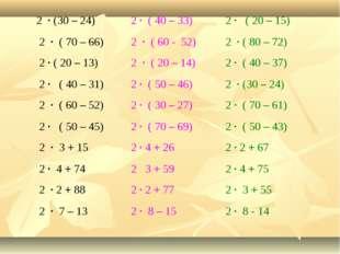 2 ∙ (30 – 24)2 ∙ ( 40 – 33)2 ∙ ( 20 – 15) 2 ∙ ( 70 – 66)2 ∙ ( 60 - 52)2 ∙
