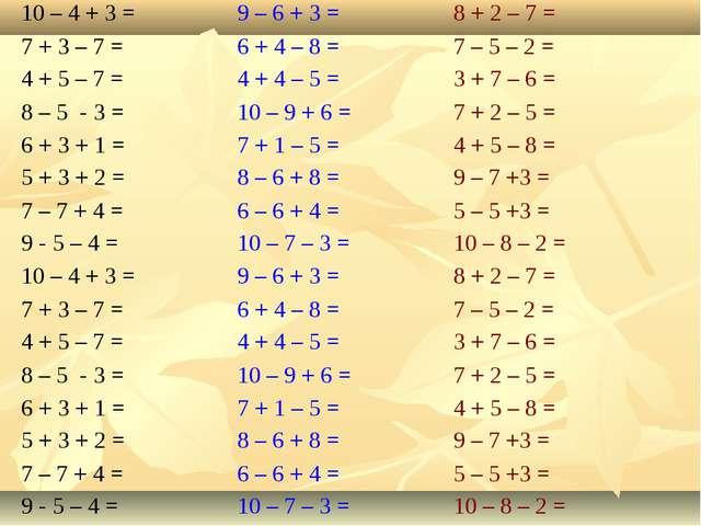 10 – 4 + 3 =9 – 6 + 3 =8 + 2 – 7 = 7 + 3 – 7 =6 + 4 – 8 =7 – 5 – 2 = 4 +...