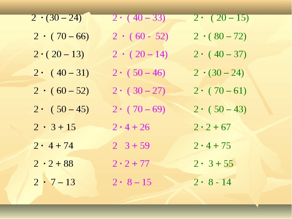 2 ∙ (30 – 24)2 ∙ ( 40 – 33)2 ∙ ( 20 – 15) 2 ∙ ( 70 – 66)2 ∙ ( 60 - 52)2 ∙...