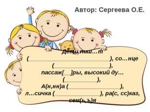 Дети пиш…т (_________________________), со…нце (_________________), пассаж[__