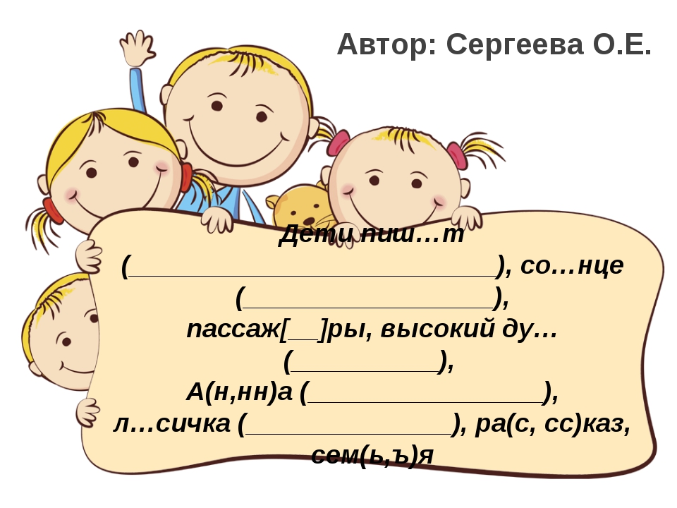 Дети пиш…т (_________________________), со…нце (_________________), пассаж[__...