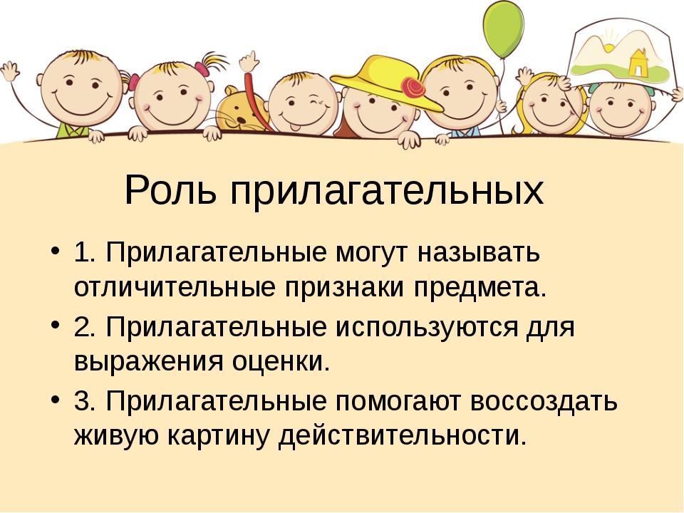 Роль прилагательных 1. Прилагательные могут называть отличительные признаки п...