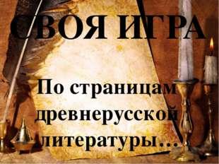 Первая книга христианского мира. ЕВАНГЕЛИЕ Образованность Древней Руси 10