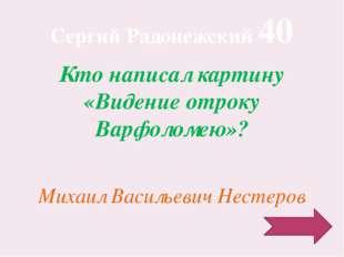 Имя первого князя на Руси. РЮРИК Киевское государство 20