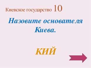 Торжественное обещание, обязательство в Древней Руси. ОБЕТ Киевское государст