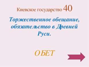 Волхвы — это... ЯЗЫЧЕСКИЕ ЖРЕЦЫ Боги древних славян 20