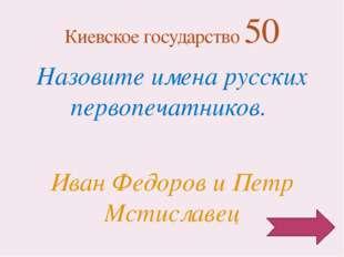 Бог грома и молнии у древних славян. ПЕРУН Боги древних славян 30