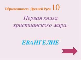 Произведения устной поэзии о русских богатырях и народных героях. БЫЛИНЫ Обра
