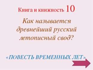 Назовите самую древнюю русскую датированную книгу. Остромирово Евангелие 1056