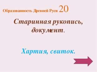 Что являлось центром образованности в Древней Руси? МОНАСТЫРИ Образованность