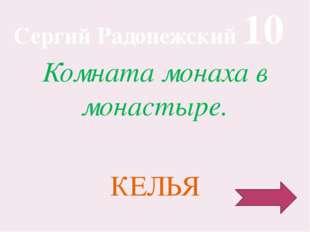 Кто написал картину «Видение отроку Варфоломею»? Михаил Васильевич Нестеров С