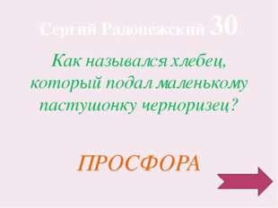 Назовите основателя Киева. КИЙ Киевское государство 10