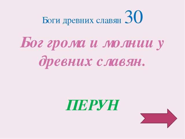 Как называется древнейший русский летописный свод? «ПОВЕСТЬ ВРЕМЕННЫХ ЛЕТ» Кн...