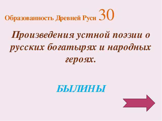 В каком городе древней Руси была устроена первая библиотека? В КИЕВЕ. Образов...