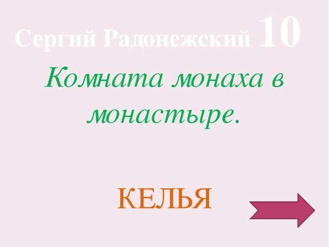 Кто написал картину «Видение отроку Варфоломею»? Михаил Васильевич Нестеров С...
